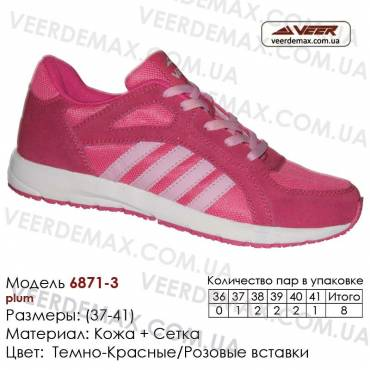 Кроссовки Veer сетка - 6871-3 темно-красные, розовые. Купить кроссовки в Одессе.