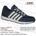 Кроссовки Veer сетка - 6767-2 синие, белые. Купить кроссовки в Одессе.