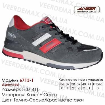 Кроссовки Veer сетка - 6713-1 темно-серые, красные. Купить кроссовки в Одессе.