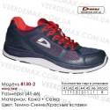 Кроссовки Demax 41-46 сетка - 8130-2 темно-синие, красные. Купить кроссовки оптом в Одессе.