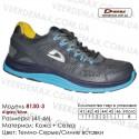 Кроссовки Demax 41-46 сетка - 8130-3 темно-серые, синие. Купить кроссовки оптом в Одессе.