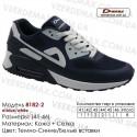 Кроссовки Demax 41-46 сетка - 8182-2 темно-синие, белые. Кроссовки оптом купить в Одессе.
