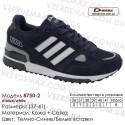 Кроссовки Demax 41-46 сетка - 8750-2 темно-синие, белые. Кроссовки оптом купить в Одессе.