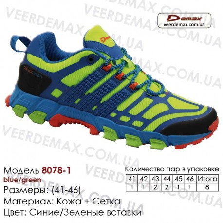 Кроссовки Demax 41-46 сетка - 8078-1 синие, зеленые. Кроссовки оптом купить в Одессе.