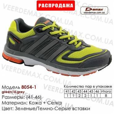 Кроссовки Demax 41-46 сетка - 8054-1 зеленые, серые. Кроссовки оптом купить в Одессе.