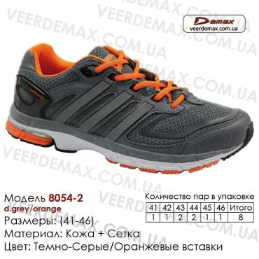 Кроссовки Demax 41-46 сетка - 8054-2 темно-серые, оранжевые. Кроссовки оптом купить в Одессе.