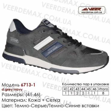 Кроссовки Veer 41-46 сетка - 6713-1 темно-серые, темно-синие. Купить кроссовки в Одессе.