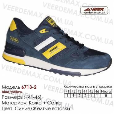 Кроссовки Veer 41-46 сетка - 6713-2 синие, желтые. Купить кроссовки в Одессе.
