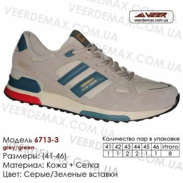 Кроссовки Veer 41-46 сетка - 6713-3 серые, зеленые. Купить кроссовки в Одессе.