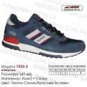 Кроссовки Veer 41-46 сетка - 7523-2 темно-синие, красные. Купить кроссовки в Одессе.