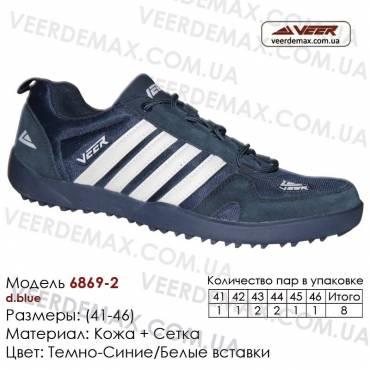 Кроссовки Veer 41-46 сетка - 6869-2 темно-синие, белые. Купить кроссовки в Одессе.