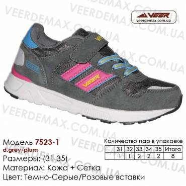 Кроссовки Veer 31-36 сетка - 7523-1 т. серые, розовые. Детская спортивная обувь оптом в Одессе