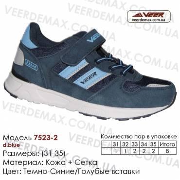 Кроссовки Veer сетка - 7523-2 т. синие | голубые. Детская спортивная обувь оптом в Одессе