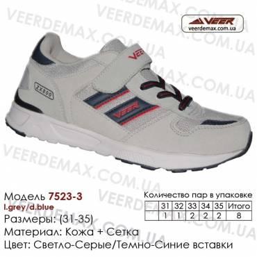 Кроссовки Veer сетка - 7523-3 св. серые | т. синие. Детская спортивная обувь оптом в Одессе