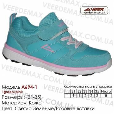 Кроссовки Veer 31-35 - A694-1 св. зеленые, розовые. Детская спортивная обувь оптом в Одессе