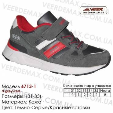 Кроссовки Veer сетка - 6713-1 т. серые, красные. Детская спортивная обувь оптом в Одессе