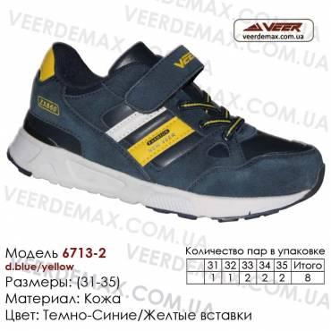 Кроссовки Veer сетка - 6713-2 т. синие, желтые. Детская спортивная обувь оптом в Одессе