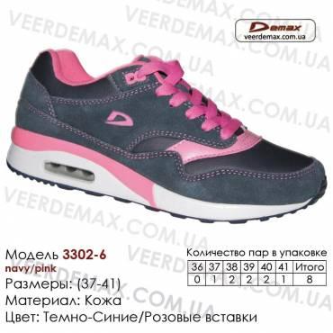 Кроссовки Demax 37-41 кожа - 3302-6 темно-синие, розовые. Кожаные кроссовки купить оптом в Одессе.