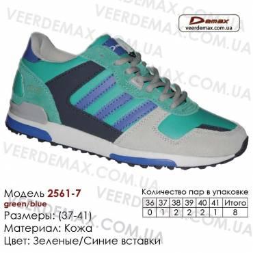 Кроссовки Demax 37-41 кожа - 2561-7 зеленые, синие. Кожаные кроссовки купить оптом в Одессе.