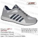 Кроссовки Veer 37-41 кожа - 6871-1 светло-серые, синие. Купить кроссовки в Одессе.