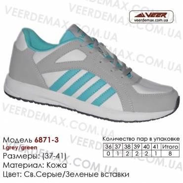 Кроссовки Veer 37-41 кожа - 6871-3 светло-серые, зеленые. Купить кроссовки в Одессе.