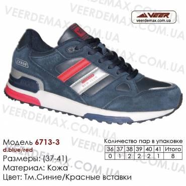 Кроссовки Veer 37-41 кожа - 6713-3 темно-синие, красные. Купить кроссовки в Одессе.