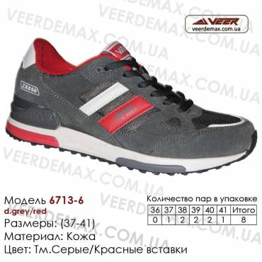 Кроссовки Veer 37-41 кожа - 6713-6 темно-серые, красные. Купить кроссовки в Одессе.