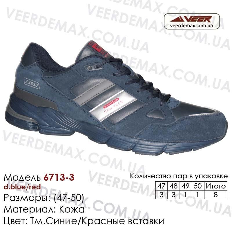 Спортивная кожаная обувь кроссовки Veer в Одессе - 6713-3 темно-синие,  красные cd79bc2bcfc