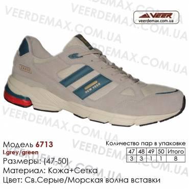 Спортивная обувь Veer кроссовки 47-50 сетка  - 6713 св. серые, бирюзовые