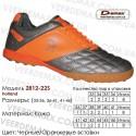 Кроссовки футбольные 33-36, 36-41, 41-46 Demax сороконожка кожа - 2812-22S черные оранжевые