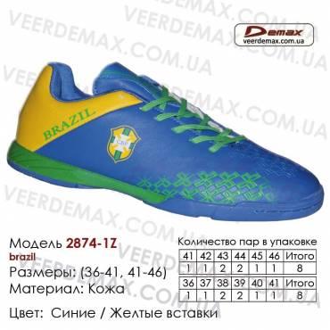 Кроссовки футбольные Demax футзал кожа 2874-1Z синие, желтые 36-41, 41-46