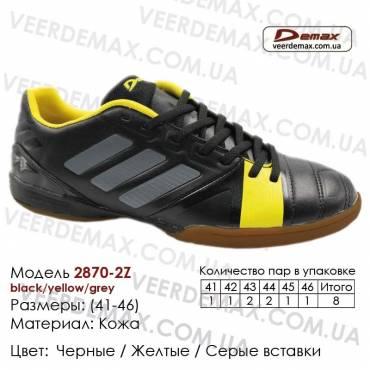 Кроссовки футбольные Demax футзал кожа 2870-2Z черные, желтые, серые, 41-46