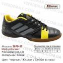 Кроссовки футбольные Demax футзал кожа 2870-2Z черные, желтые, серые 41-46
