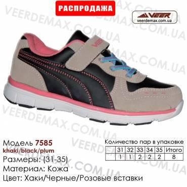 Кроссовки Veer 31-35 детские купить оптом Одесса - 7585 Хаки, черные, розовые