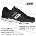 Спортивная обувь кроссовки Veer кожа - 6713-2 черные | белые
