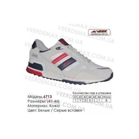 Спортивная обувь кроссовки Veer кожа - 6713-1 белые, синие, красные.
