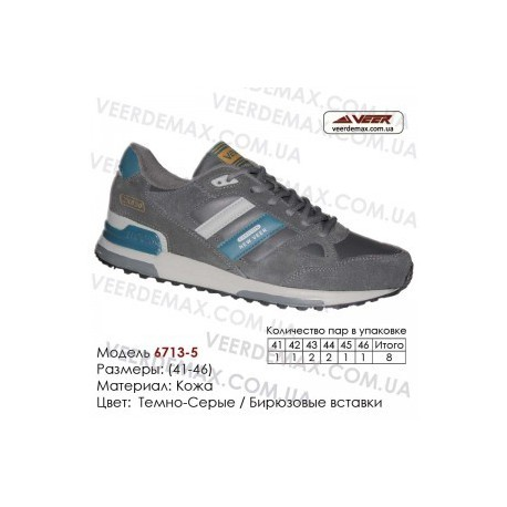 Спортивная обувь кроссовки Veer кожа - 6713-5 темно-серые, бирюзовые.
