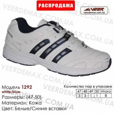 Купить спортивную обувь 47-50 кожа кроссовки Veer в Одессе - 1292 белые, синие вставки