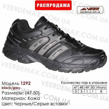 Купить спортивную обувь 47-50 кожа кроссовки Veer в Одессе - 1292 черные, серые вставки