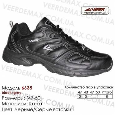 Купить спортивную обувь кожа кроссовки Veer в Одессе - 6635 черные, белые вставки