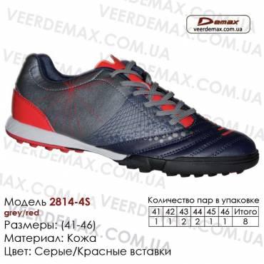 Кроссовки футбольные Demax сороконожки кожа - 2814-4S темно-синие серые красные. Купить кроссовки в Одессе.