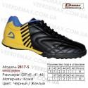 Кроссовки футбольные Demax сороконожки кожа - 2817-S черные желтые. Купить кроссовки в Одессе.