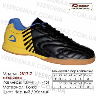 Кроссовки футбольные Demax футзал кожа - 2817-Z черные желтые. Купить кроссовки в Одессе.