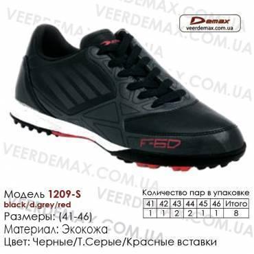 Кроссовки футбольные Demax сороконожки 41-46 кожа - 1209-S черные, серые, красные вставки. Купить кроссовки Одесса