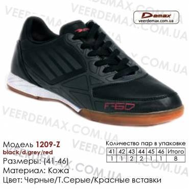 Кроссовки футбольные Demax футзал кожа - 1209-Z черные | серые | красные вставки. Купить кроссовки Одесса