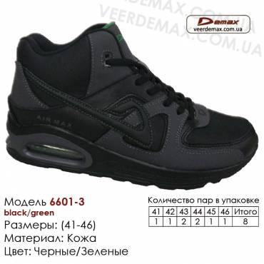 Кроссовки зимние Demax кожа - 6601-3 черные, зеленые