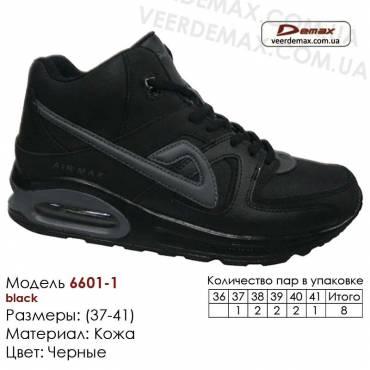 Спортивная обувь, кроссовки Demax 36-41 кожа, зима - 6601-1 черные