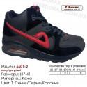 Спортивная обувь, кроссовки Demax кожа, зима - 6601-2 синие, серые, красные
