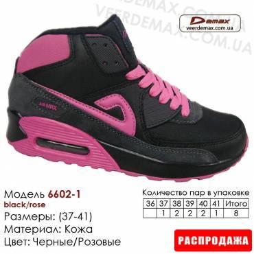 Спортивная обувь, кроссовки Demax 37-41 кожа, зима - 6602-1 черные, розовые