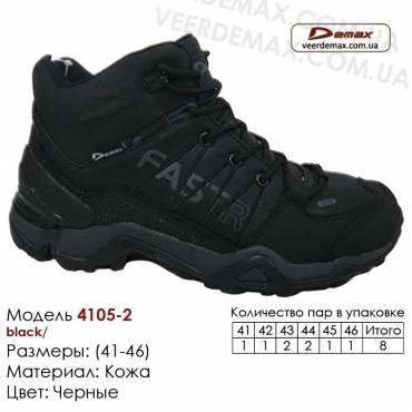 Кроссовки зимние Demax 41-46 кожа - 4105-2 черные